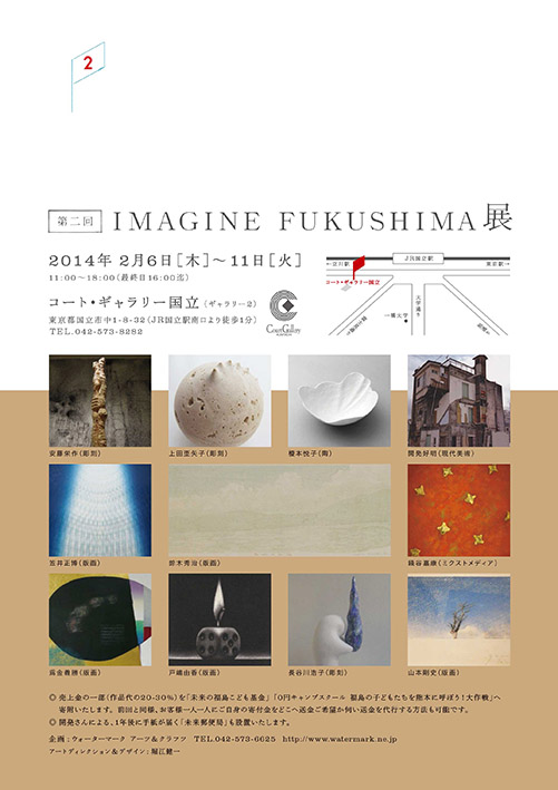 Imagine Fukushima
