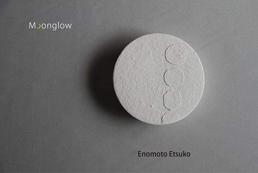榎本悦子展-Moonglow-