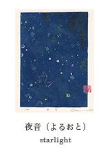 starlight_s