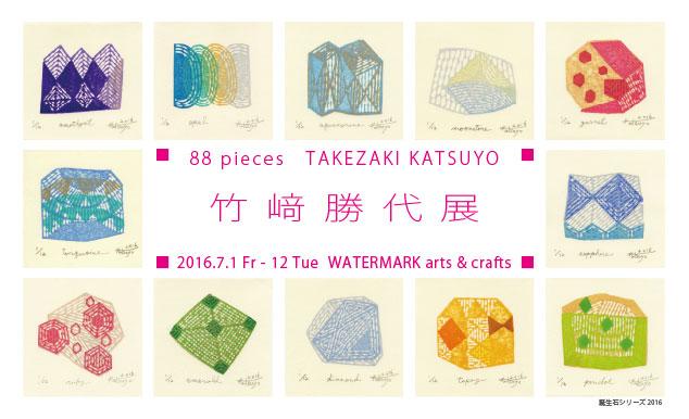 Takezaki Katsuyo 'Birth stones'