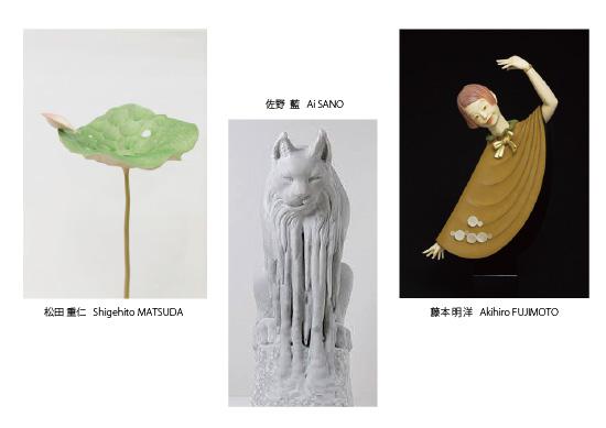 ± 複号の彫刻家たち展 vol.1