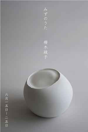櫻木綾子展