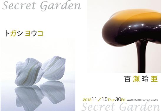 トガシ+百瀬展