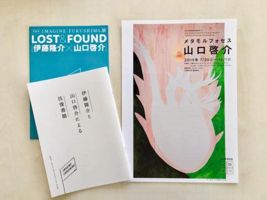 「伊藤隆介 と 山口啓介 による往復書簡」府中市美術館ミュージアムショップにてお取り扱いしています。