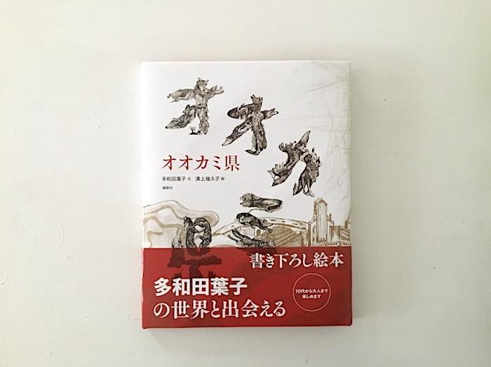 溝上幾久子  おおかみたちのえものがたりⅡ </br> 絵本『オオカミ県』原画展
